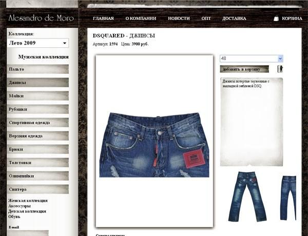 Создание сайтов одежда сделать сайт химки